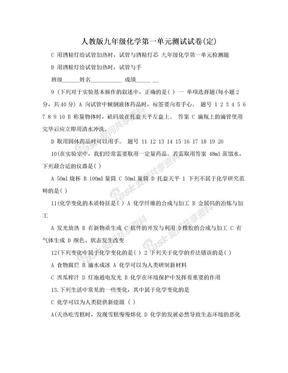 人教版九年级化学第一单元测试试卷(定).doc