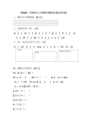 部编版一年级语文上册期中测试⑤卷.doc