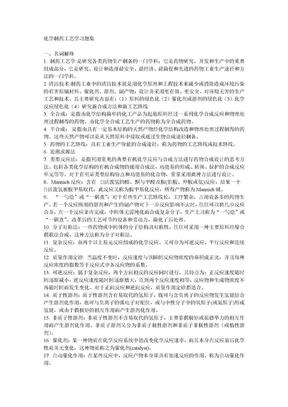 化学制药工艺学习题集.doc
