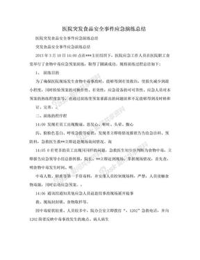 医院突发食品安全事件应急演练总结 .doc