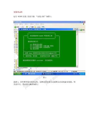 WinPE 安装操作系统详细图解.doc