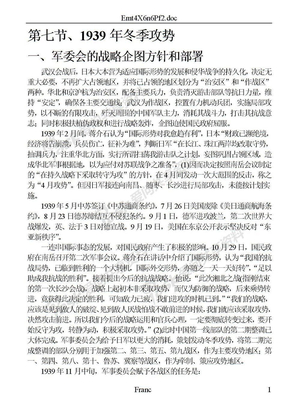 中国正面抗战下卷第6章、相持阶段前期的作战C.doc
