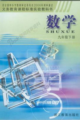 浙教版九年级数学下册电子课本.pdf