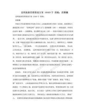昆明旅游营销策划方案 10469字 投稿:范镲镳.doc