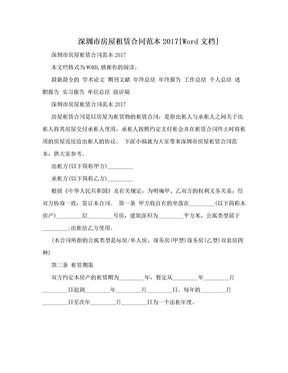 深圳市房屋租赁合同范本2017[Word文档].doc