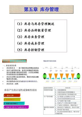 物流管理学05(2010春)库存管理.ppt