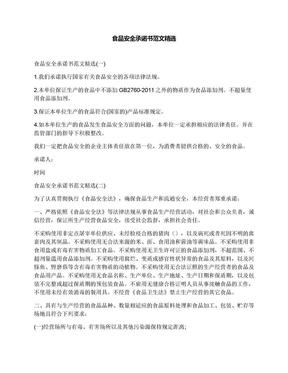 食品安全承诺书范文精选.docx
