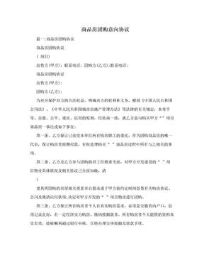 商品房团购意向协议.doc