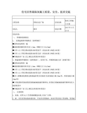 中建外墙抹灰技术交底.doc