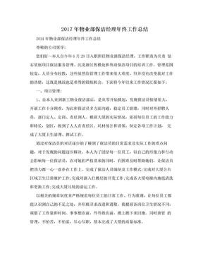 2017年物业部保洁经理年终工作总结.doc