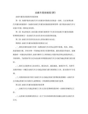 出租车投诉制度(样).doc