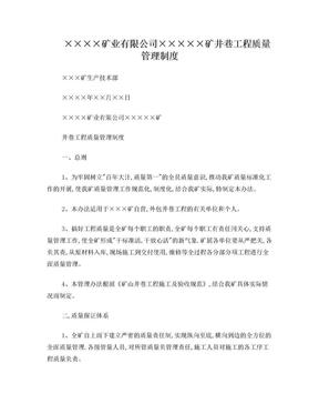 矿山井巷工程质量管理制度.doc