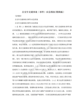 公交车交通事故(事件)应急预案(精简版).doc