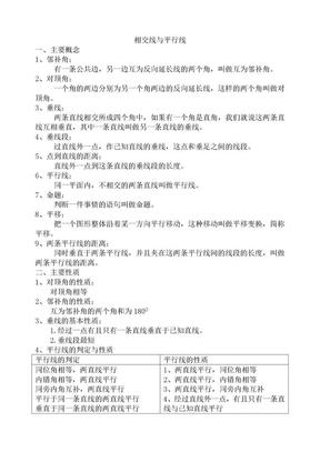 相交线与平行线练习.doc