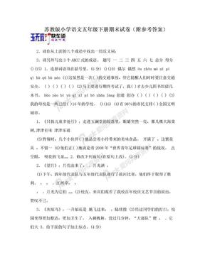 苏教版小学语文五年级下册期末试卷(附参考答案).doc