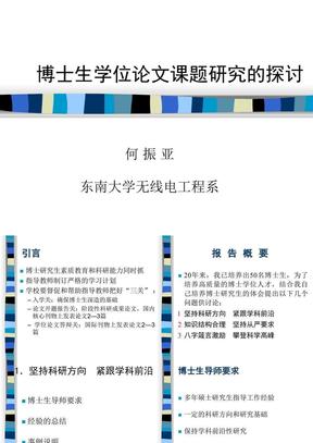 博士生学位论文课题研究的探讨-何振亚.ppt