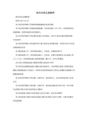陕西市政定额解释.doc