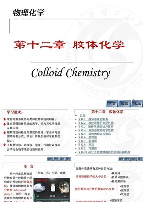 12胶体化学.ppt