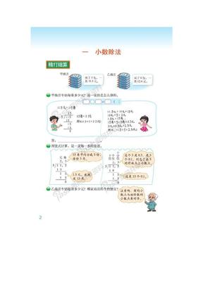 北师大版小学五年级数学上册电子课本教案.doc