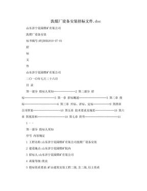 洗煤厂设备安装招标文件.doc.doc