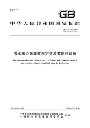 清水离心泵能效限定值及节能评价值(GB 19762-2007).pdf