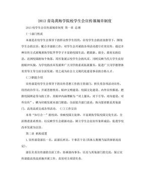 2013青岛黄海学院校学生会宣传部规章制度.doc