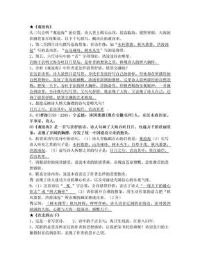 六上古代诗歌五首诗歌赏析.doc