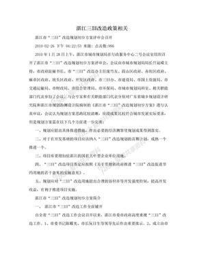 湛江三旧改造政策相关.doc