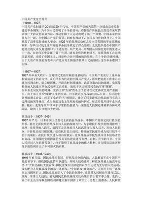 中国共产党党史简介.doc