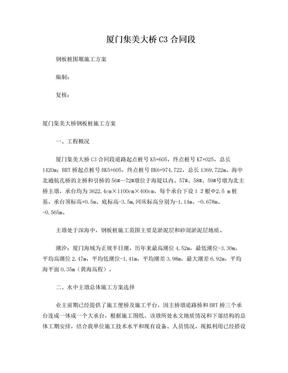 厦门大桥主墩钢板桩围堰施工方案(DOC).doc