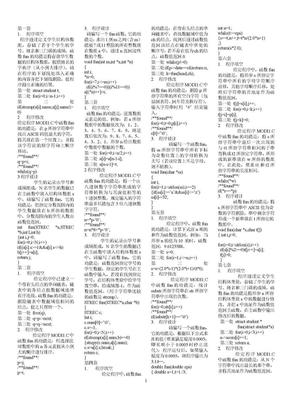 2011年9月份计算机二级C语言题库笔试详解.doc