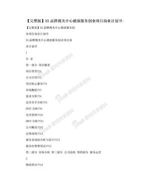 【完整版】XX品牌视光中心健康服务创业项目商业计划书-.doc