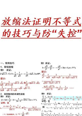 放缩法证明不等式.ppt