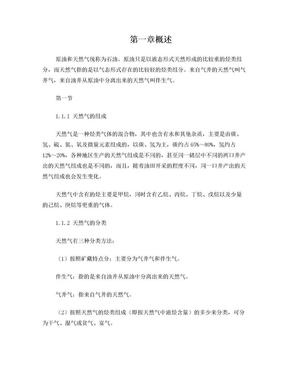 天然气处理工艺.doc