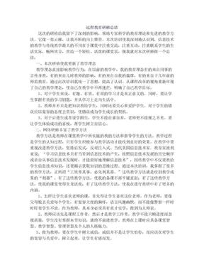 信息技术网络培训心得.doc