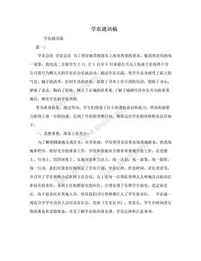 学农通讯稿.doc