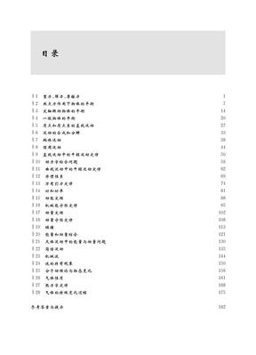 物理-上.pdf