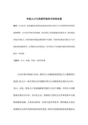 中国人口与资源环境的可持续发展.doc