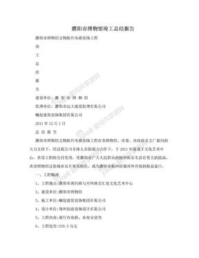 濮阳市博物馆竣工总结报告.doc