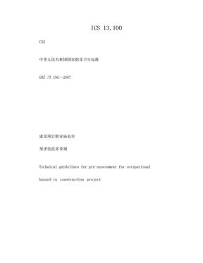 建设项目职业病危害预评价技术导则(GBZ_T_196-2007).doc