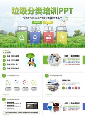 垃圾分类绿色宣传PPT模板.ppt
