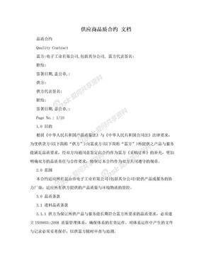 供应商品质合约 文档.doc