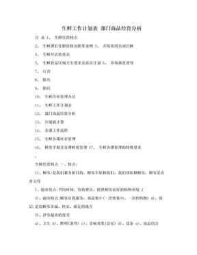 生鲜工作计划表 部门商品经营分析.doc