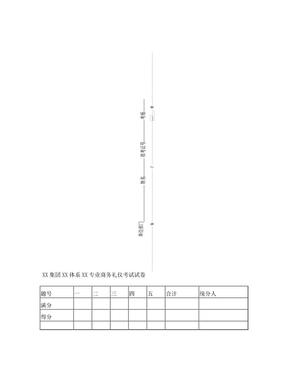 商务礼仪考试题模板.doc