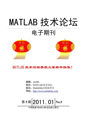 MATLAB技术论坛电子期刊第五期(贺新春版).pdf