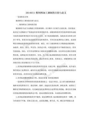 20140311粗饲料加工调制的目的与意义.doc