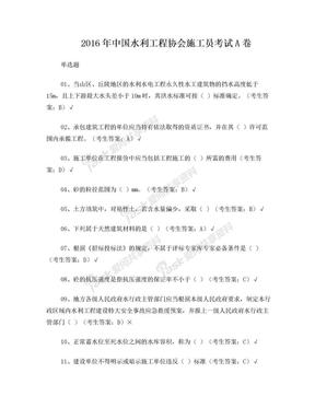 2016中国水利工程协会施工员考试A卷.doc