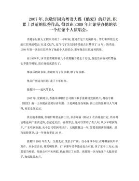 张敬轩,一个大陆歌手在香港的故事.doc