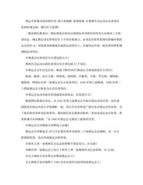 认证考试运动手抄报内容.doc