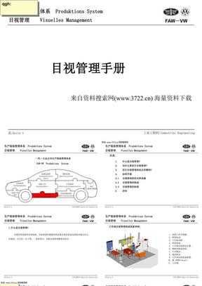 一汽大众公司生产现场管理体系-目视管理手册(ppt 49页).ppt